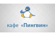 Кафе Пингвин