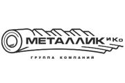 ООО «Металлик и Ко»