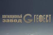 Вентиляционный завод «Гермес»