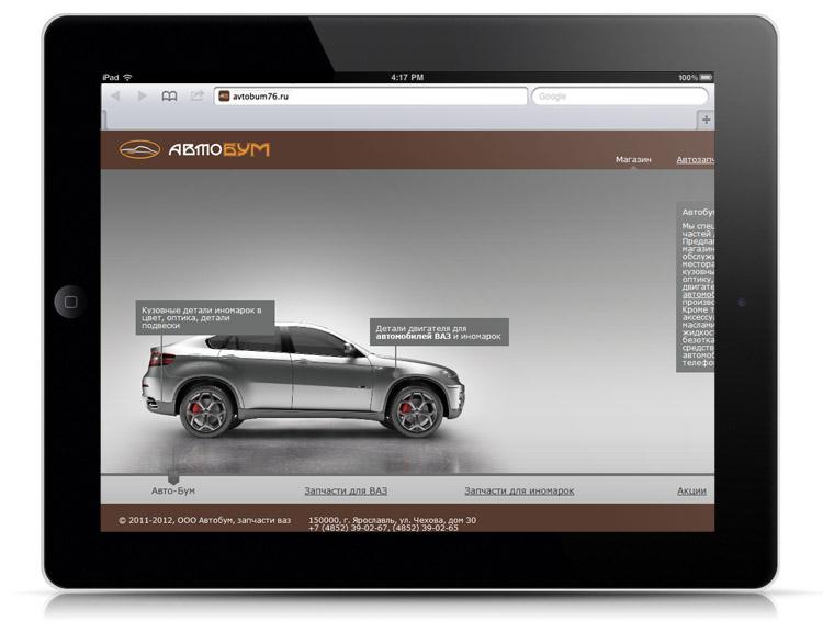 Сайт для «Автобум» - изображение 2