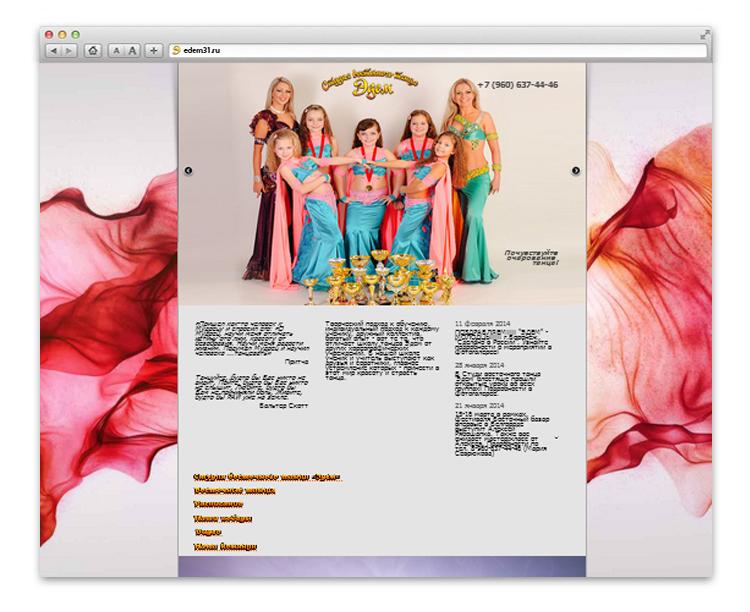 Сайт для Эдема - изображение 1