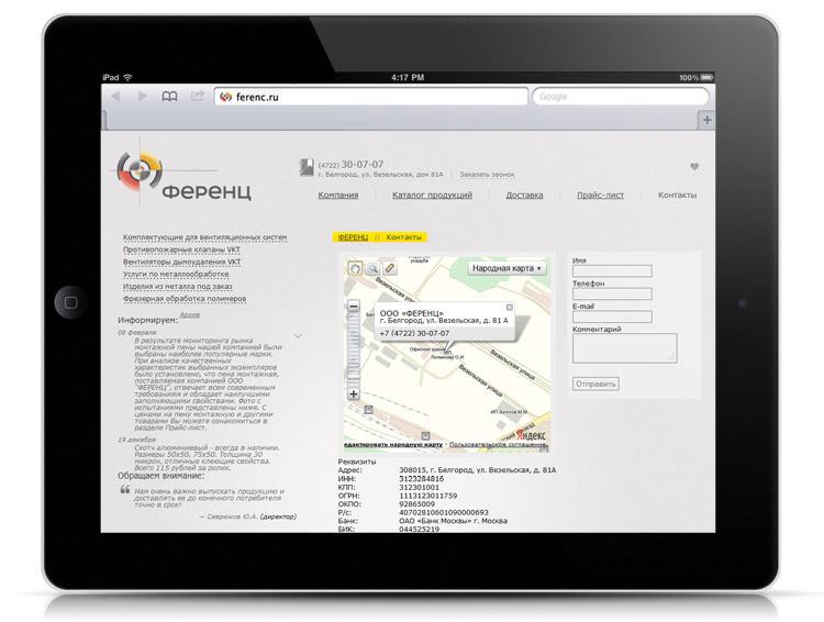 Сайт ООО «Ференц» - изображение 5