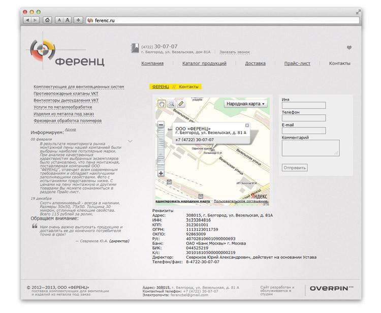 Сайт ООО «Ференц» - изображение 3