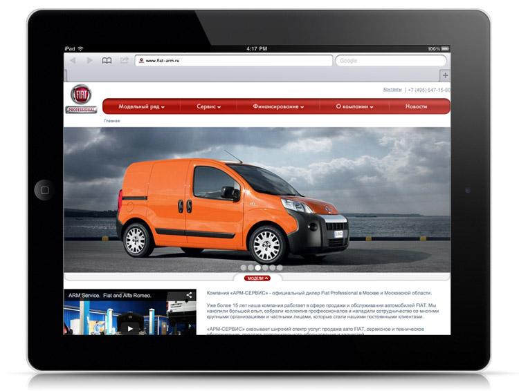 Сайт для дилера FIAT - изображение 3
