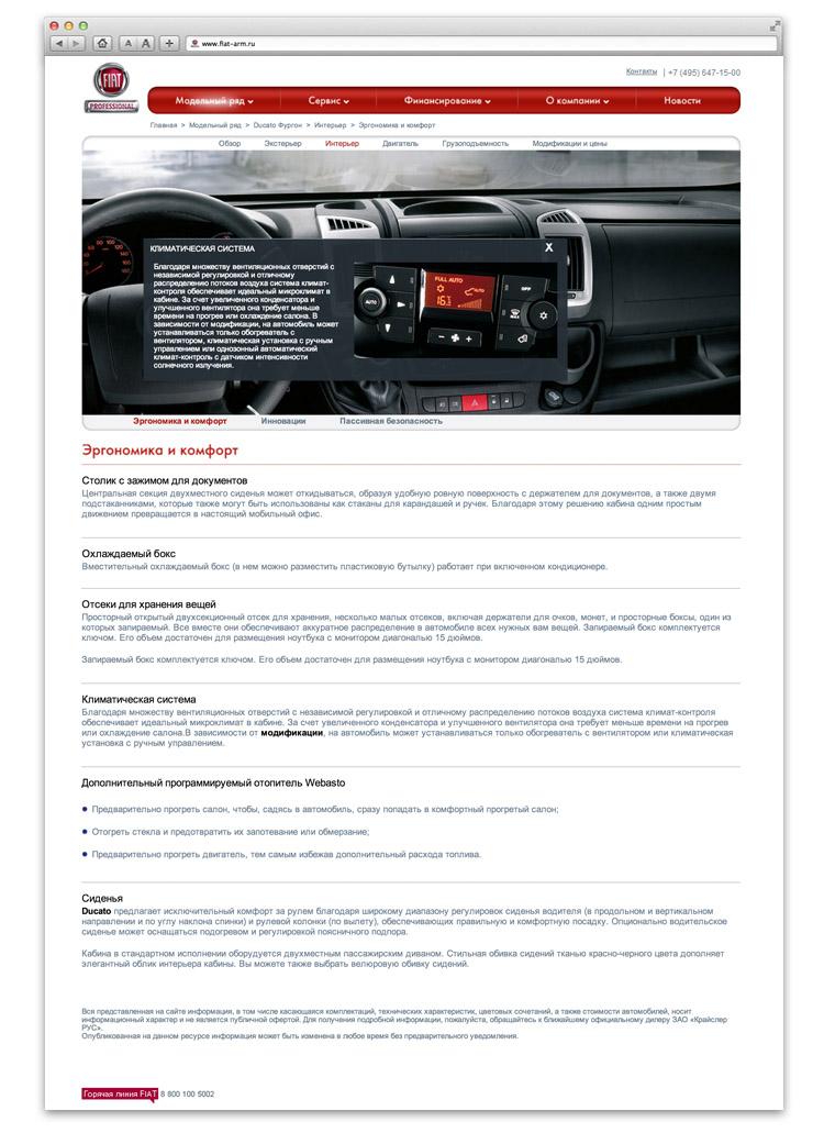 Сайт для дилера FIAT - изображение 1