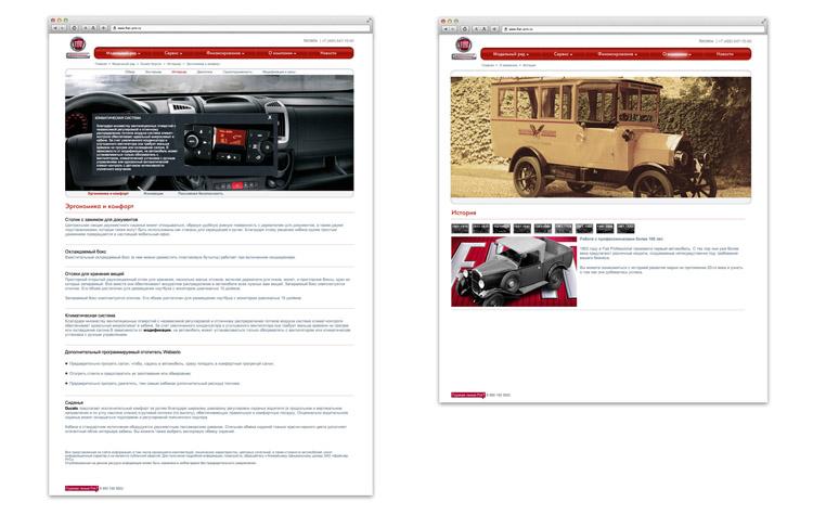 Сайт для дилера FIAT - изображение 2