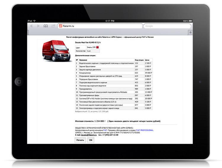 Сайт для ООО «АРМ-Сервис» - изображение 8