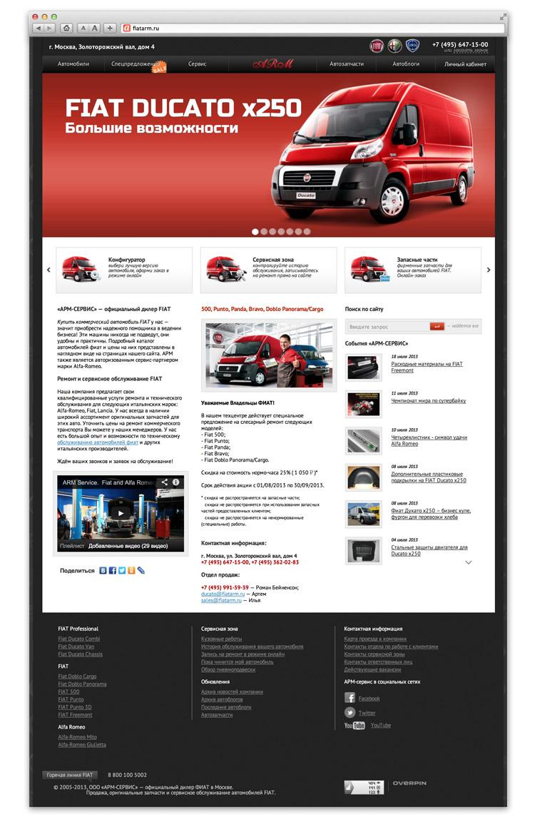 Сайт для ООО «АРМ-Сервис» - изображение 1