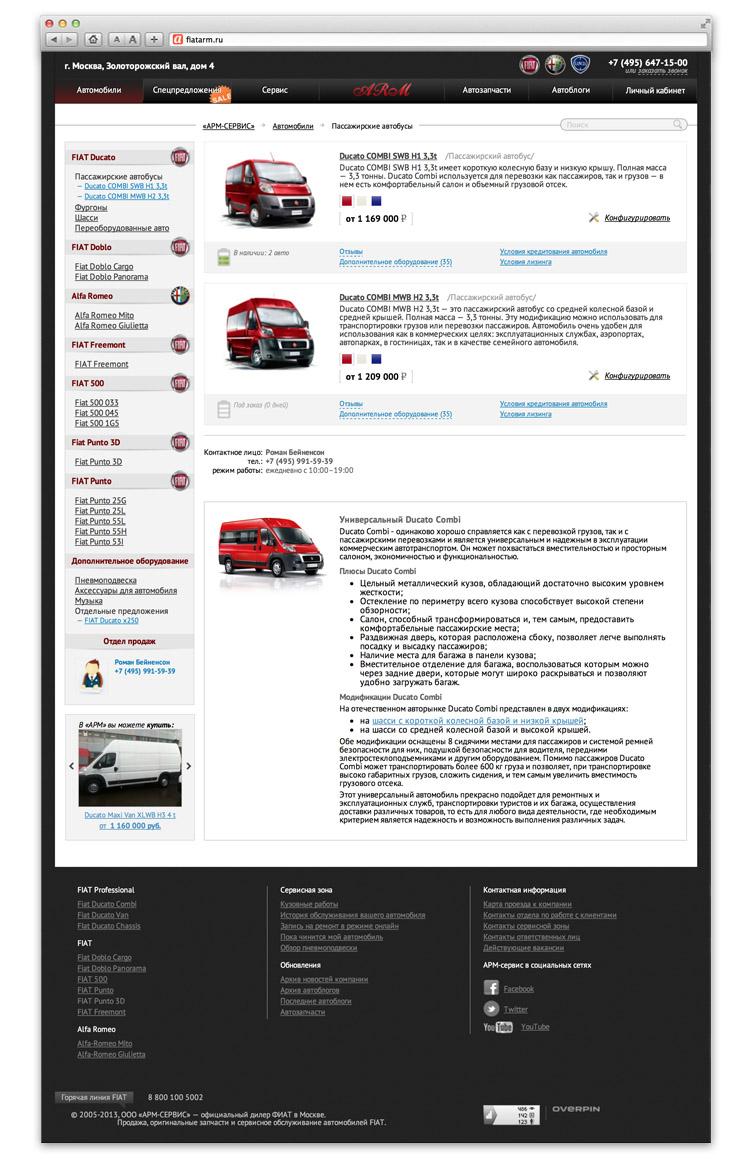 Сайт для ООО «АРМ-Сервис» - изображение 2