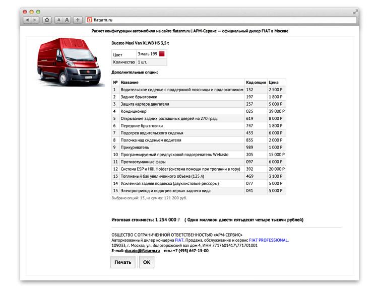 Сайт для ООО «АРМ-Сервис» - изображение 4