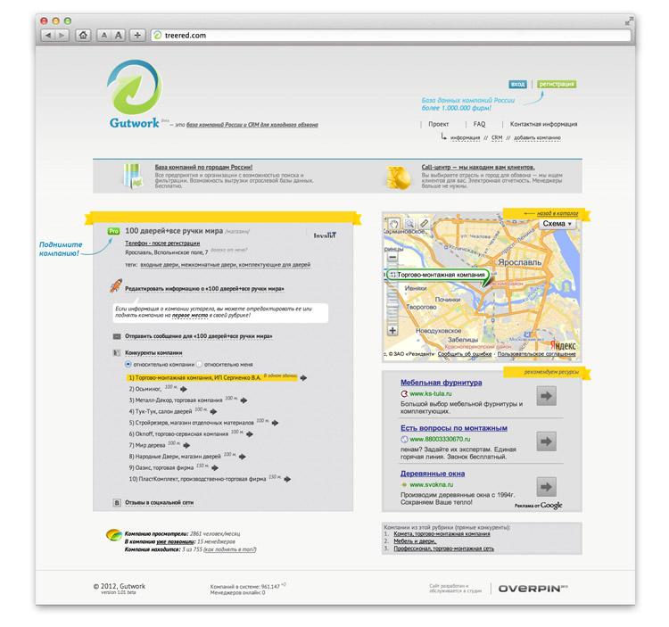 CRM-система и база предприятий «Gutwork» - изображение 2
