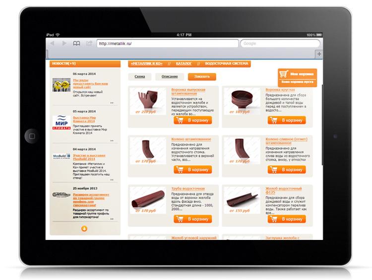 Интернет-магазин - изображение 4
