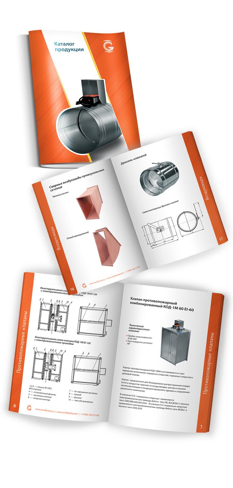 Мини-каталог для Вентиляционного завода  - изображение 1