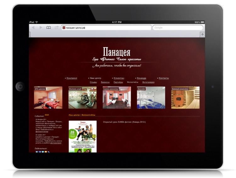 Сайт для ООО «Панацея» - изображение 3