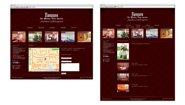 Сайт для ООО «Панацея» - изображение 2