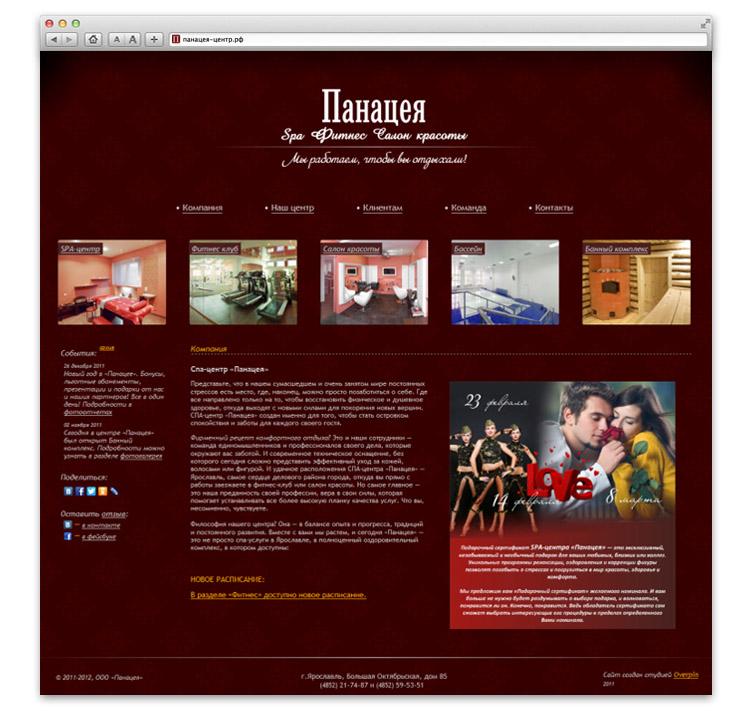 Сайт для ООО «Панацея» - изображение 1