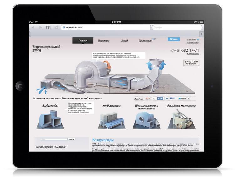 Сайт для ООО «Системы вентиляции» - изображение 5