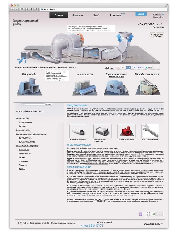 Сайт для ООО «Системы вентиляции» - изображение 1
