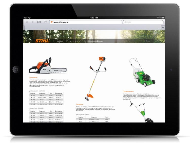 Сайт для STIHL - изображение 3