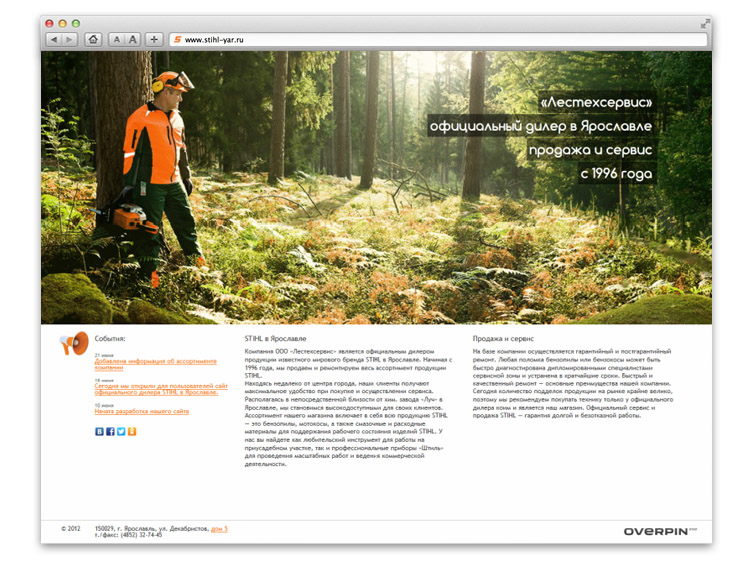 Сайт для STIHL - изображение 1