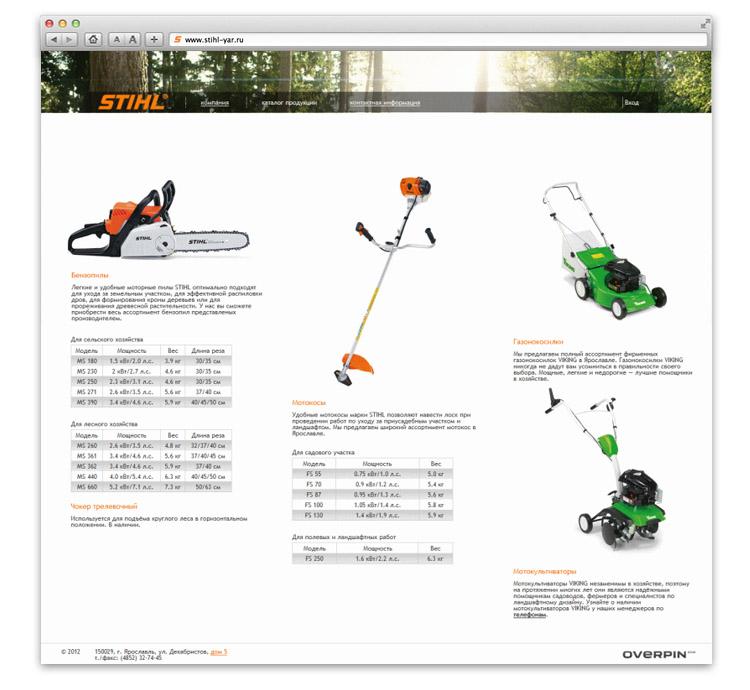 Сайт для STIHL - изображение 2