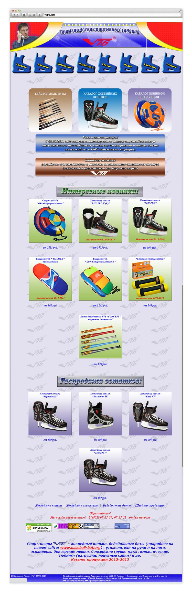 Продвижение сайта ФабрикаСпорт76 - изображение 1