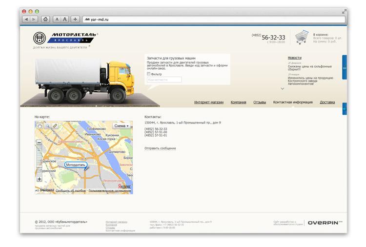 Интернет-магазин для Мотордеталь - изображение 3