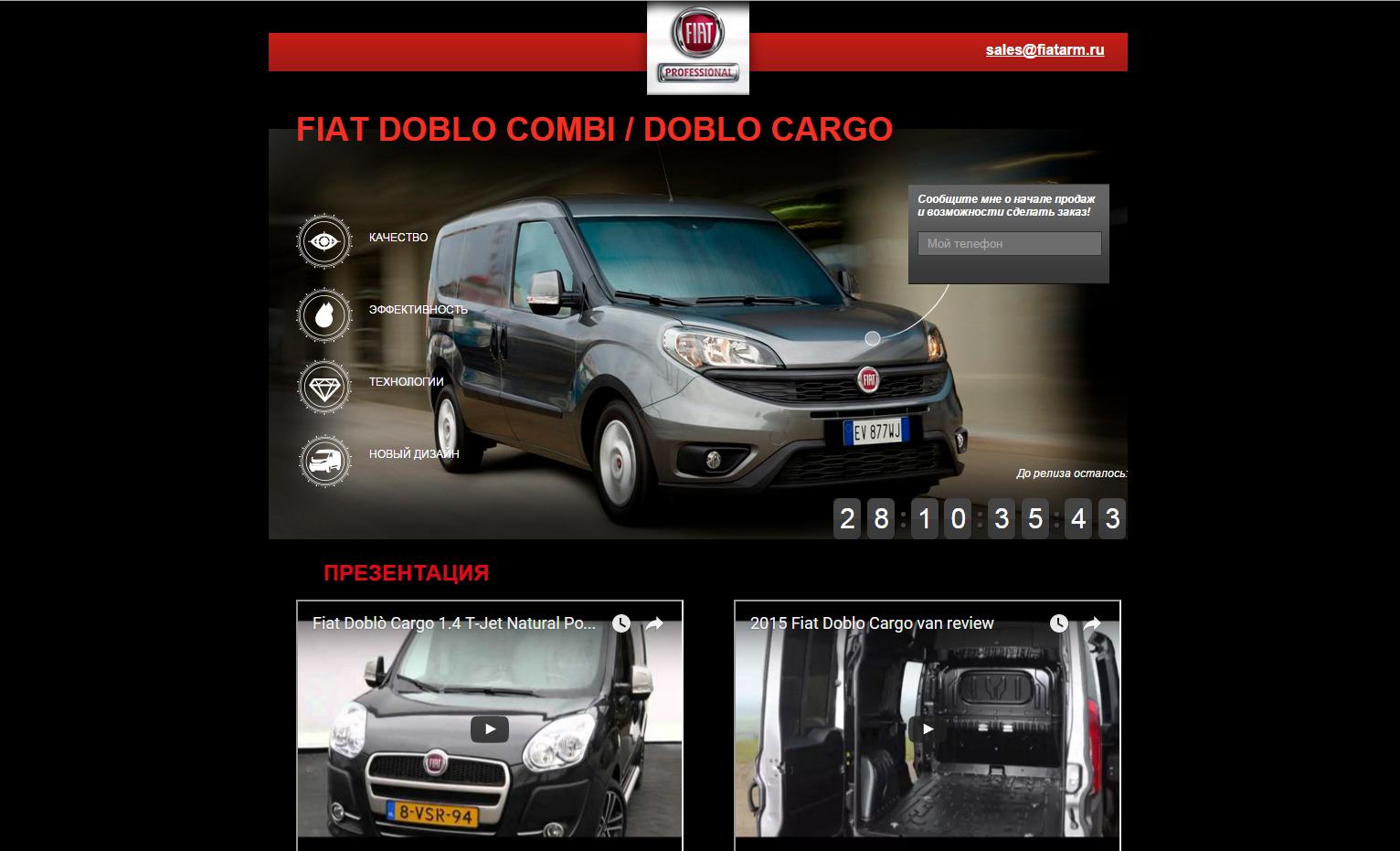 Сайт по акции FIAT Doblo